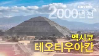 제천문화, 인류 창세 역사를 열다