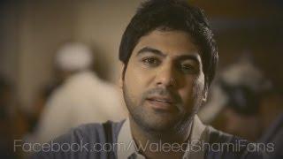 وليد الشامي لو باقي ليلة - النسخة الأصلية
