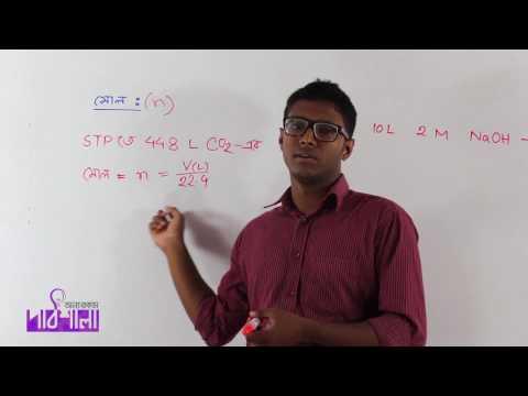 Download 01. Definition of Mole | মোলের ধারণা | OnnoRokom Pathshala HD Mp4 3GP Video and MP3