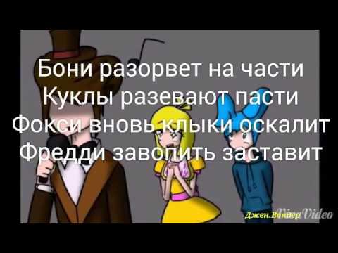 Пять ночей с Фредди 2 песня на русском.С текстом