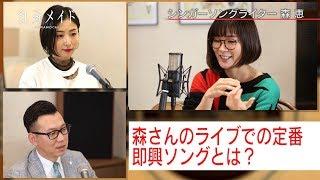 ラジオ「自分メイド」#46本編