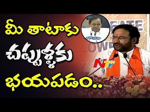 Kishan Reddy Fires on CM KCR Comments on Amit Shah & BJP