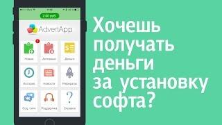 Обзор сервиса AdvertApp, который платит за установку и использования софта из App Store. Как работает система:...