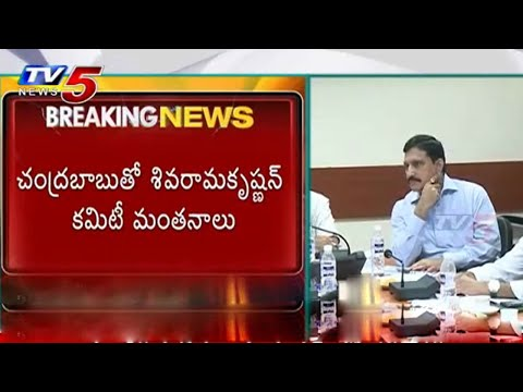 Where is AP New Capital ? | Shivarama krishnan Committee : TV5 News