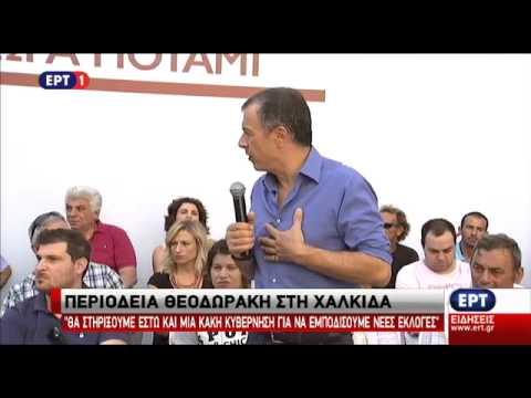 Απόσπασμα από την ομιλία του Σταύρου Θεοδωράκη στη Χαλκίδα