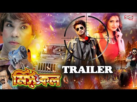 Download MISSED CALL | TRAILER | Official | Bappy | Mugdhota | Misha | Bengali Movie | SIS Media HD Mp4 3GP Video and MP3