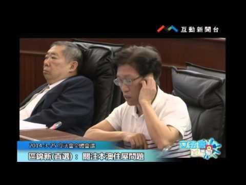 區錦新20140325立法會