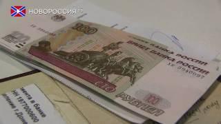 Выплаты пенсионерам ДНР за 2016 год