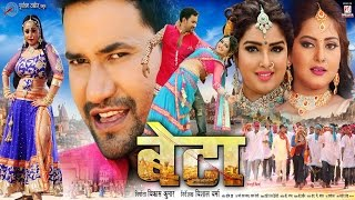 "Video BETA | Superhit Full Movie | Dinesh Lal Yadav ""Nirahua"", Aamarapli Dubey MP3, 3GP, MP4, WEBM, AVI, FLV April 2018"