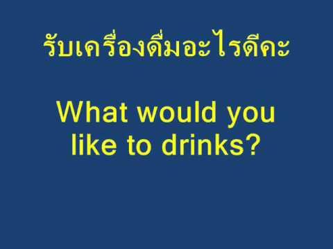 34 My Thai Language School : Conversation in a restaurant