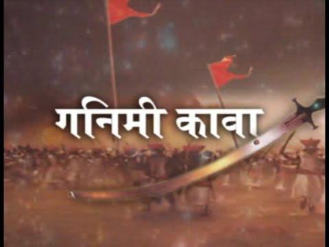 Video History Of Chhatrapati Shivaji Maharaj Ganimi Kava In Marathi Best Toddler Learning Videos download in MP3, 3GP, MP4, WEBM, AVI, FLV January 2017