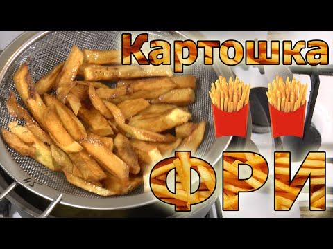 Как вкусно сделать картошку фри
