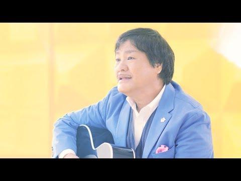 2018年8月22日堀内孝雄シングル「みんな少年だった」