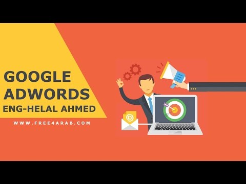 ‪01-Google Adwords (Lecture 1)By Eng-Helal Ahmed | Arabic‬‏