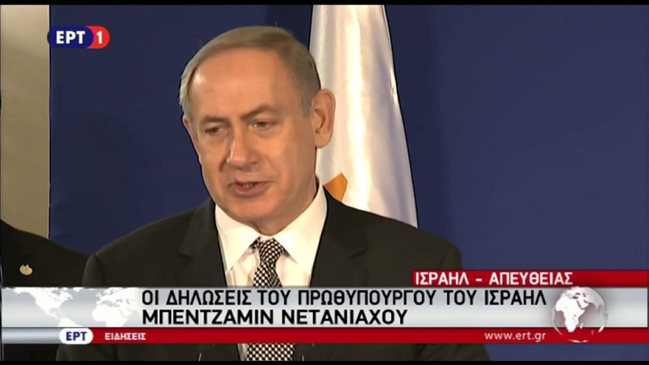 Νετανιάχου: «Ναι» σε κάθε μορφή συνεργασίας με Ελλάδα και Κύπρο