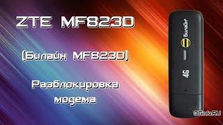 Zte Mf823d инструкция - фото 8