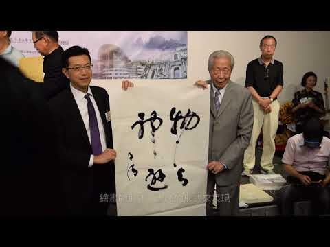 「墨影匠心‧2017」闽港澳台职工书画摄影联展