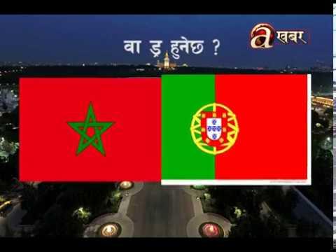 (Portugal vs Morocco l Avenues SMS Quize ..57 sec)