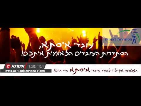 גדי וילצ'רסקי עם הסתדרות לאומית בהפגנה למען עובדי איסתא ISSTA