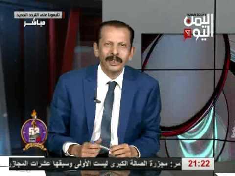 اليمن اليوم 18 10 2016