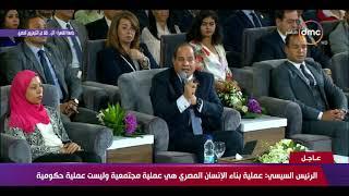 أول تعليق للرئيس عبد الفتاح السيسي على (هاشتاج إرحل يا سيسي ) .... - تغطية خاصة