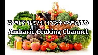 Welcome to የአማርኛ የምግብ ዝግጅት መምሪያ ገፅ - Amharic Cooking Channel