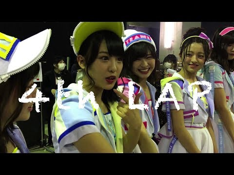 「AKB48 Team 8 1年間のキセキ 4th lap」予告篇 / AKB48[公式]