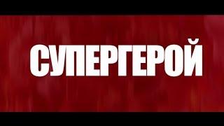 Юджин Супергерой music videos 2016 hip hop