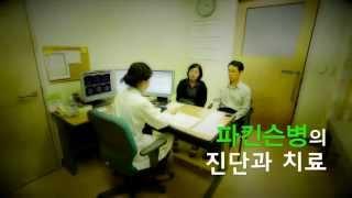 파킨슨병의 진단과 치료 미리보기