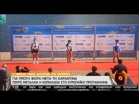 Κωπηλασία: Κυρίδου & Αναστασιάδου «χρυσές» στο Ευρωπαϊκό   07/09/2020   ΕΡΤ