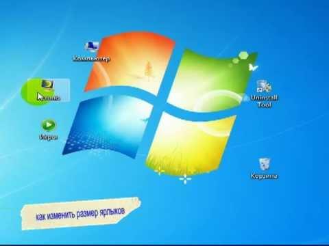 как изменить размер иконок на рабочем столе windows 7