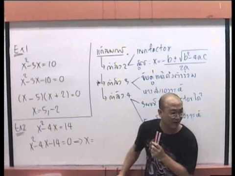 Real Number ( จำนวนจริง ) ม.4 [1-2 ]by www.tutoroui-plus.com