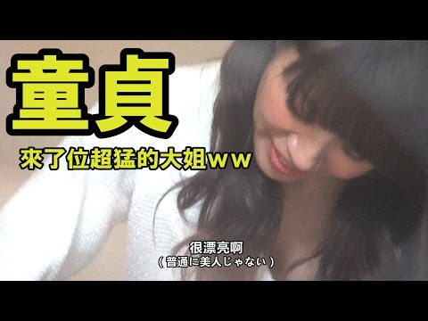 【童貞】為了讓學弟破處請了按摩應召女郎,卻來了位超猛的大姐WW