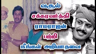 Video வெறிச்சோடி போன ராமராஜன் வாழ்க்கை | Ramarajan Biography & Unknown Details MP3, 3GP, MP4, WEBM, AVI, FLV Maret 2019