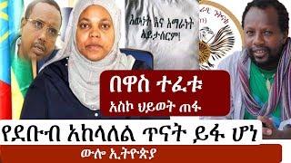 Wulo Ethiopia: ውሎ ኢትዮጵያ    የእለቱ ዋና ዋና ዜና   Ethiopian News Today