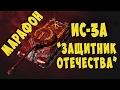 МАРАФОН на ИС-3А