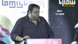 Mei Maranthen Movie Audio Launch