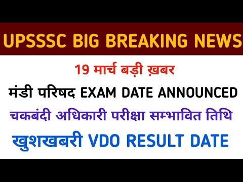 UPSSSC LATEST UPDATES  मंडी परिषद Exam Date  LOWER PCS EXAM DATE  VDO EXAM RESULT