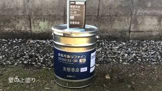 関市 壁上塗り/Y様邸/石井