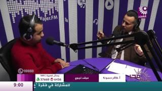 برنامج طلة فجر لقاء أ.ظافر حسونة