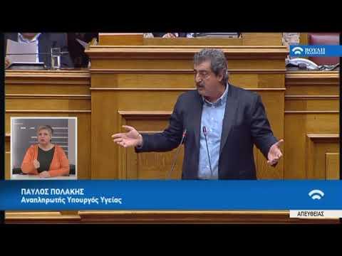 Π.Πολάκης  (Αν.Υπουργ.Υγείας)(Συζήτηση για τη διενέργεια προκαταρκτ.εξέτασης)(08/03/2018)