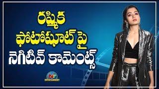 రష్మిక మందన్న ఫోటోషూట్ పై నెగిటివ్ కామెంట్స్ | Rashmika Mandanna