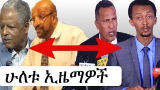 Ethiopia: ሁለቱ ኢዜማዎች   EZEMA   Berhanu Nega   Andargachew Tsige