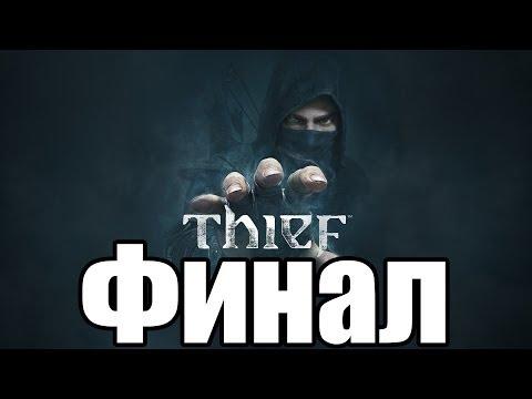 Прохождение Thief Финал Концовка