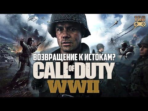 CALL OF DUTY WWII ЧЕГО ЖДАТЬ ОТ ИГРЫ