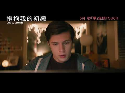 《抱抱我的初戀》香港最新預告 Love, Simon HK 1st Trailer