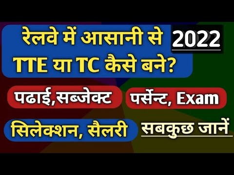 TTE kaise bane | Railway me TC TTE kaise bane | TTE salary in Railway | TTE Job profile in Railway
