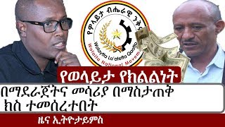 Ethiopia: የኢትዮታይምስ የዕለቱ ዜና | EthioTimes Daily Ethiopian News | Christain Tadele