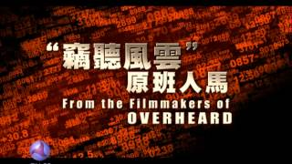 Nonton Trailer Overheard 2 Celestial Movies Indovision Film Subtitle Indonesia Streaming Movie Download