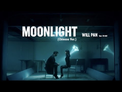 潘瑋柏 Will Pan  - Moonlight (feat. TIA RAY 袁婭維) (中文版)【華納 Official MV】